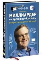 """Купить книгу """"Миллиардер из Кремниевой долины. История соучредителя Microsoft"""""""