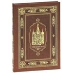 Храмы великой России (эксклюзивное подарочное издание)