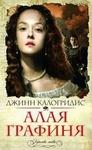 Алая графиня