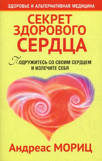 """Купить книгу """"Секрет здорового сердца"""""""