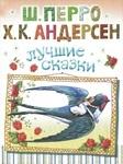 Ш. Перро, Х. К. Андерсен. Лучшие сказки