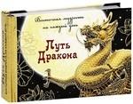 Путь Дракона. Восточная мудрость на каждый день - купить и читать книгу