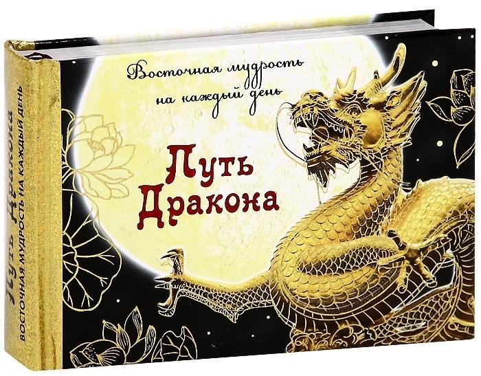 """Купить книгу """"Путь Дракона. Восточная мудрость на каждый день"""""""