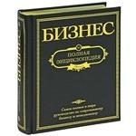 Бизнес. Полная энциклопедия (подарочное издание)