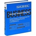 Бизнес. Полная энциклопедия