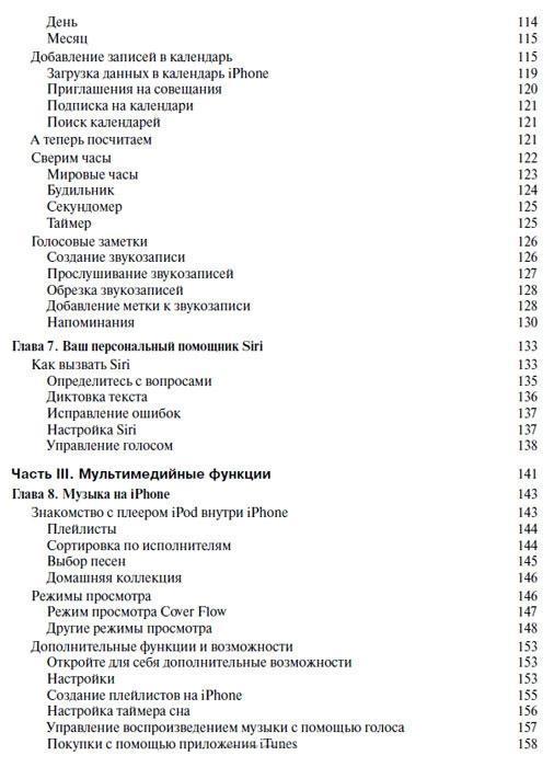 """Купить книгу """"iPhone 4S для чайников"""""""