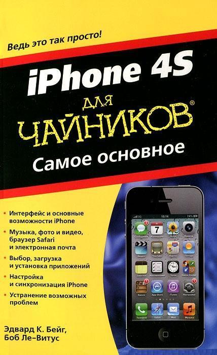 """Купить книгу """"iPhone 4S для чайников. Самое основное"""""""