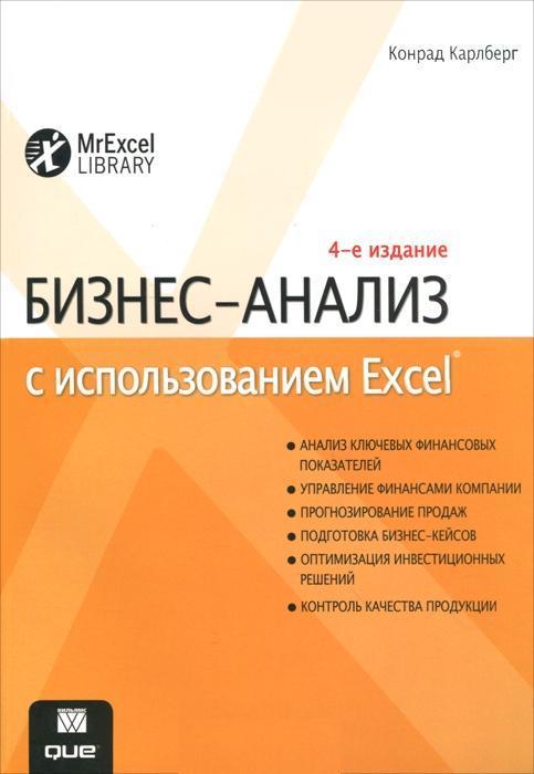 """Купить книгу """"Бизнес-анализ с использованием Excel"""""""