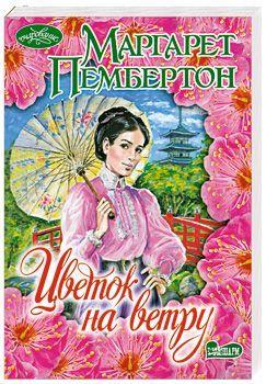 """Купить книгу """"Цветок на ветру"""""""