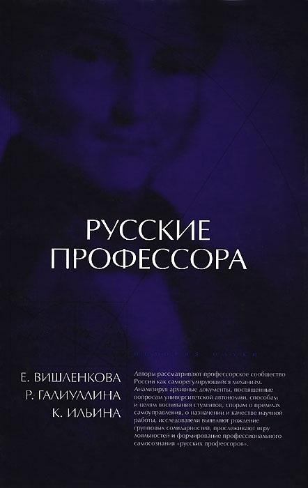 """Купить книгу """"Русские профессора"""""""