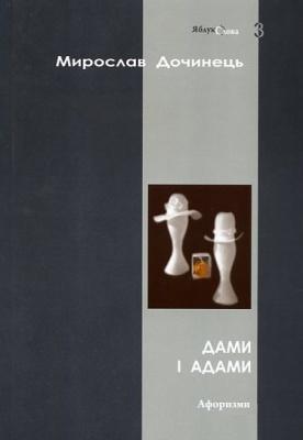 "Купить книгу ""Дами і Адами"""