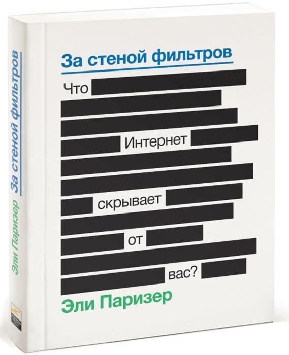 """Купить книгу """"За стеной фильтров. Что Интернет скрывает от вас"""""""