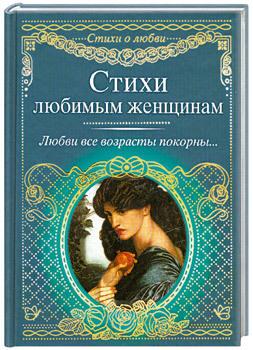 """Купить книгу """"Стихи любимым женщинам"""""""