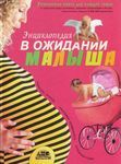 Энциклопедия. В ожидании малыша. Таинство зачатия. Счастливая беременность. Успешные роды