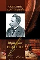 """Купить книгу """"Фридрих Ницше. Собрание сочинений"""""""