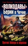 'Волкодавы' Берии в Чечне. Против Абвера и абреков