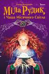 Міла Рудик і Чаша Місячного Світла. Книга 1