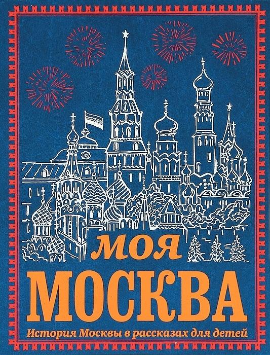 """Купить книгу """"Моя Москва"""""""