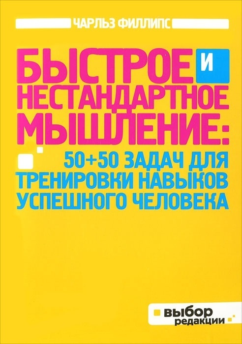 """Купить книгу """"Быстрое и нестандартное мышление. 50+50 задач для тренировки навыков успешного человека"""""""