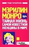 Мэрилин Монро. Тайная жизнь самой известной женщины в мире