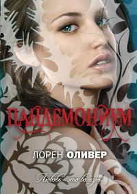 """Купить книгу """"Пандемониум"""""""