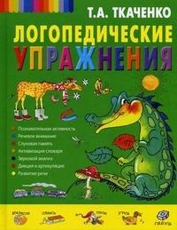 """Купить книгу """"Логопедические упражнения"""""""