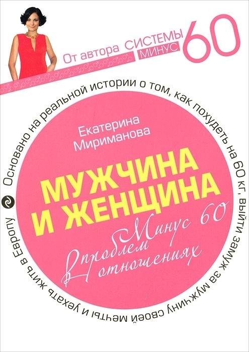"""Купить книгу """"Мужчина и женщина. Минус 60 проблем в отношениях"""""""