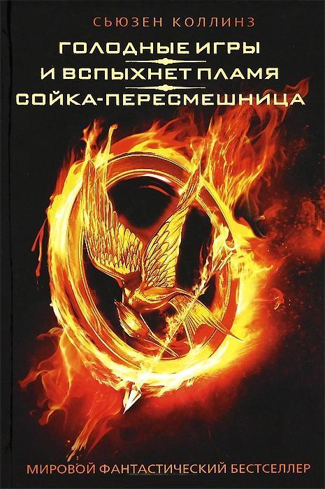 """Купить книгу """"Голодные игры. И вспыхнет пламя. Сойка-пересмешница"""""""