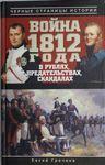Война 1812 года в рублях, предательствах, скандалах