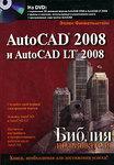 AutoCAD 2008 и AutoCAD LT 2008. Библия пользователя (+ DVD-ROM)