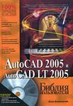 AutoCAD 2005 и AutoCAD LT 2005. Библия пользователя (+ CD-ROM)