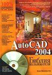 AutoCAD 2004. Библия пользователя (+ CD-ROM)