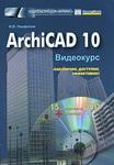 ArchiCAD 10. Видеокурс (+ DVD-ROM)