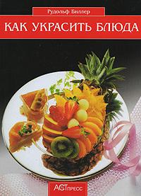 """Купить книгу """"Как украсить блюда"""""""
