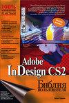 Adobe InDesign CS2. Библия пользователя
