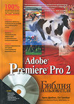 Adobe Premiere Pro 2. Библия пользователя (+ DVD-ROM)