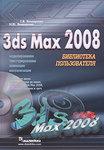 3ds Max 2008. Библиотека пользователя (+ DVD-ROM)