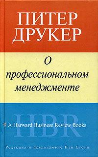 """Купить книгу """"О профессиональном менеджменте"""""""