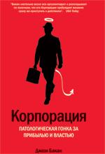 """Купить книгу """"Корпорация: патологическая погоня за прибылью"""""""