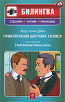 Приключения Шерлока Холмса / 3 Best Sherlock Holmes Stories (+ CD-ROM)