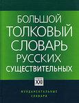 Большой толковый словарь русских существительных