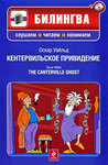 Кентервильское привидение / The Canterville Ghost (+ СD-ROM)