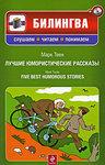 Лучшие юмористические рассказы / Mark Twain. Five Best Humorous Stories (+ CD)