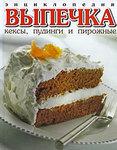 Энциклопедия выпечки. Кексы, пудинги и пирожные