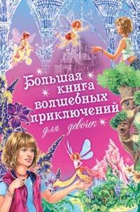 """Купить книгу """"Большая книга волшебных приключений для девочек"""""""