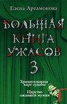 Большая книга ужасов 3. Хранительница карт судьбы. Царство ожившей мумии