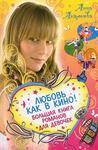 Любовь как в кино! Большая книга романов для девочек