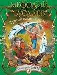 Мефодий Буслаев. Третий всадник мрака