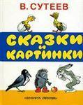 Обложка книги Владимир Сутеев