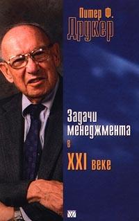 """Купить книгу """"Задачи менеджмента в XXI веке"""""""